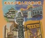 あなたの選んだ大阪の歌