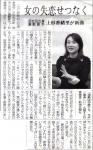 新潟日報朝刊06.3.24上杉