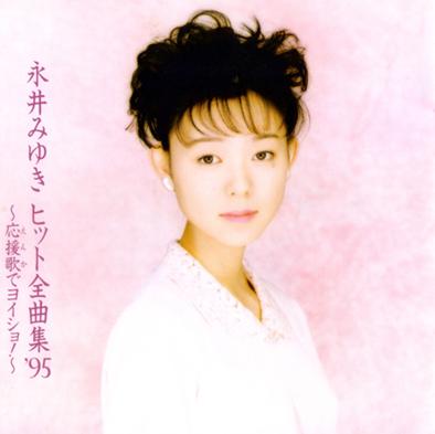 アルバム応援歌でヨイショ!(表)