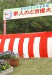 米子つつじ祭り1