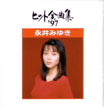 97 ヒット全曲集(表)