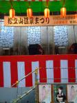 松之山温泉祭り2