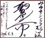 朝日奈希サイン色紙
