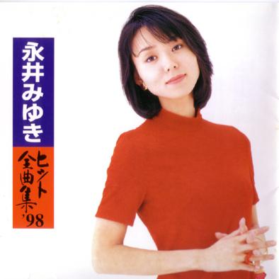 永井みゆきヒット全曲集98表