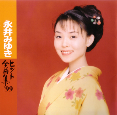 永井みゆきヒット全曲集99表