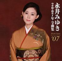 永井みゆき2007年全曲集