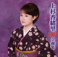 上杉香緒里2007年全曲集