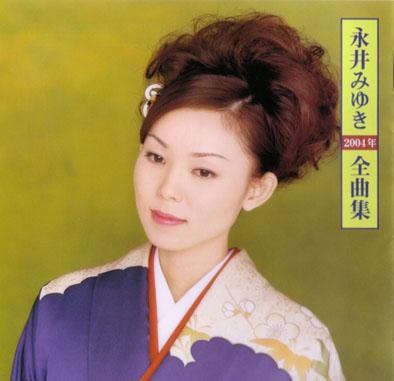 永井みゆき2004年全曲集(表)