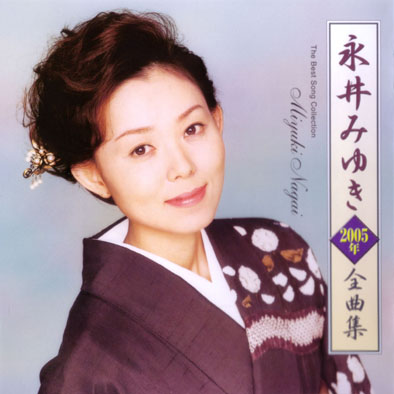 永井みゆき2005年全曲集(表)