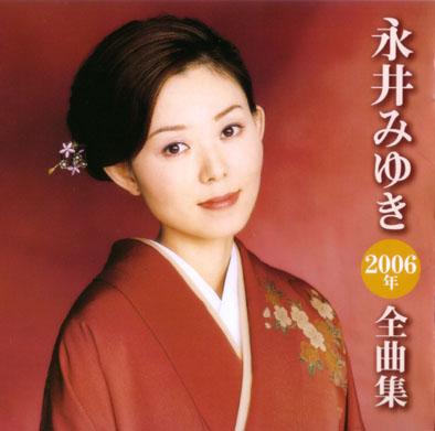永井みゆき2006年全曲集(表)
