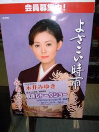 石丸ポスターみゆき070624