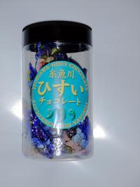糸魚川ひすいチョコレート