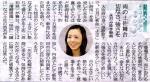 新潟日報夕刊070702
