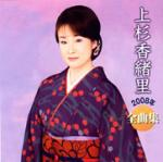 上杉香緒里2008全曲集