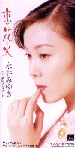 恋花火(表)