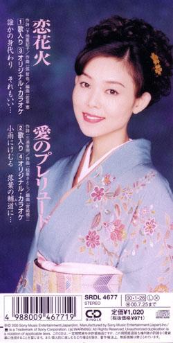 恋花火(裏)