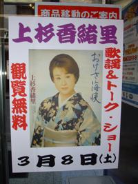 石丸新潟店080308-0