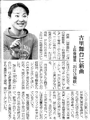 新潟日報朝刊080314