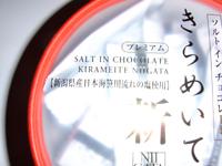 塩チョコ拡大
