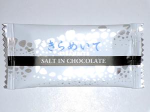 塩チョコ 1