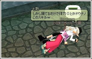 寝てるだけ