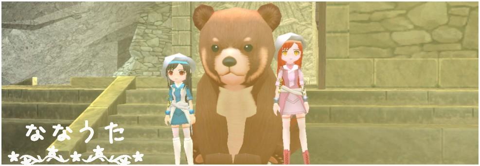 熊と双子と