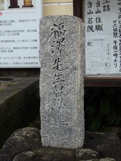福沢諭吉石碑