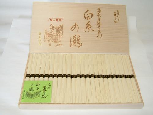 """島原手延べ素麺""""特選白糸の瀧""""24束"""