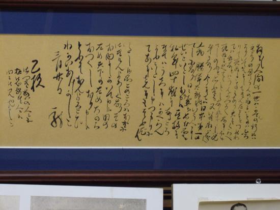 坂本龍馬の書状