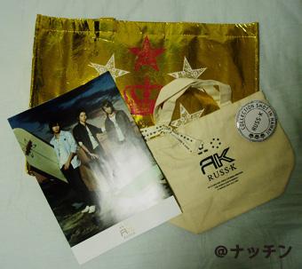 08RUSS-K春_ショップバック