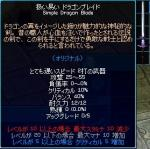 mabinogi_2006_07_25_053.jpg