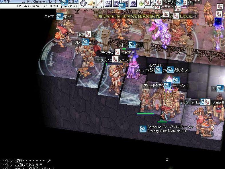 screenverdandi088.jpg