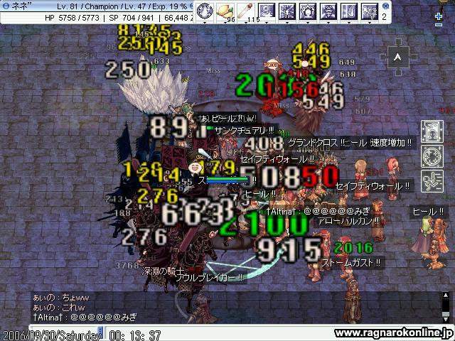 screenverdandi975.jpg