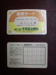 施療カード