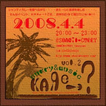 KAЯe→? vol.2