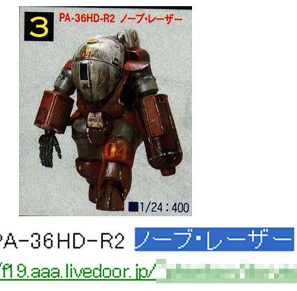 PA-36HD-R2