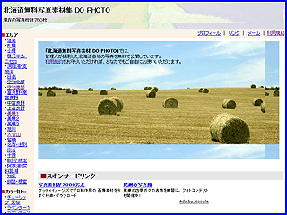 photo.hokkaido-blog.png