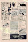 General_Products_1982_p131.png