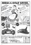 General_Products_1985_p135.png