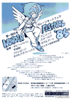 WonderFestival_No.1_1985.1..png