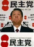謝らない小沢代表
