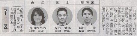 静岡新聞訂正記事