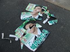 破られたポスター