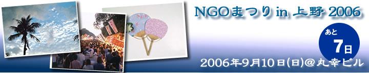 NGOまつりin上野 2006