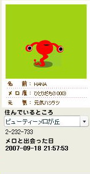 HANA 20071218