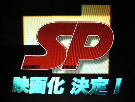 SP MOVIE