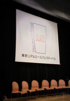 第6回東京リアルエールフェスティバル
