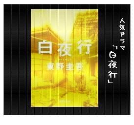 byakuyakou2.jpg