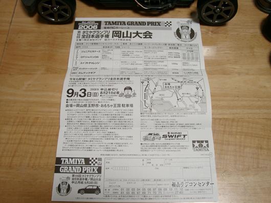 タミグラ申し込み用紙 1