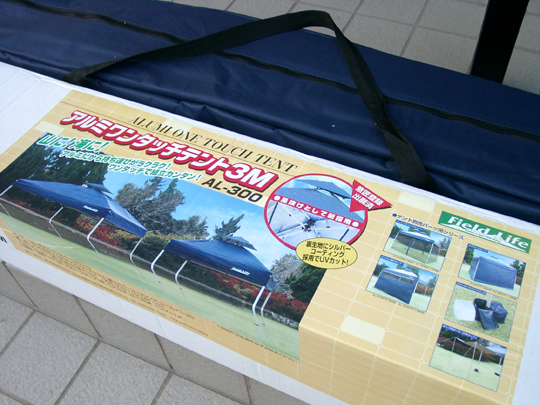 3mテント購入